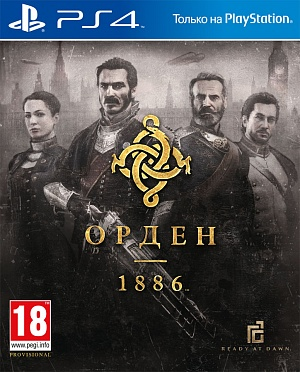 Орден 1886 (PS4) от GamePark.ru