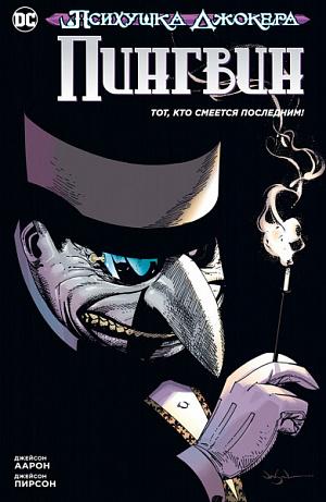 Психушка Джокера: Пингвин – тот, кто смеется последним! (мягкая обложка) фото