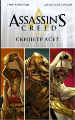 Assassin's Creed: Скипетр Асет (Комикс)