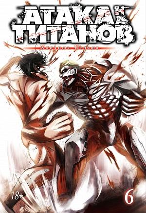 Атака на Титанов (Книга 6) фото