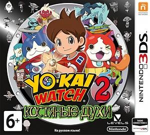 Yo-kai Watch 2: Костяные духи (3DS) от GamePark.ru