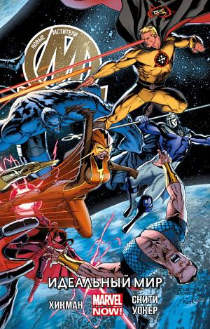 Новые Мстители. Том 3. Идеальный мир (Комикс) фото