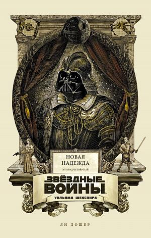 Звёздные войны Уильяма Шекспира. Эпизод IV: Новая надежда (Комикс) от GamePark.ru