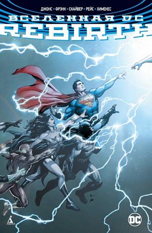Вселенная DC. Rebirth (мягк/обл.) фото
