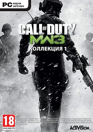 Call of Duty: Modern Warfare 3. Коллекция 1 (PC)