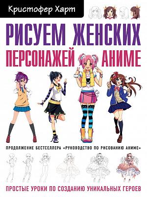 Рисуем женских персонажей аниме – простые уроки по созданию уникальных героев