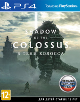 Shadow of the Colossus: В тени колосса (PS4)