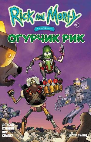 Рик и Морти представляют – Огурчик Рик (Издание 2021 г.)