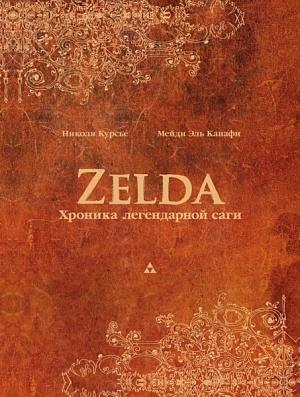 """Книга """"Zelda: Хроники легендарной саги"""""""