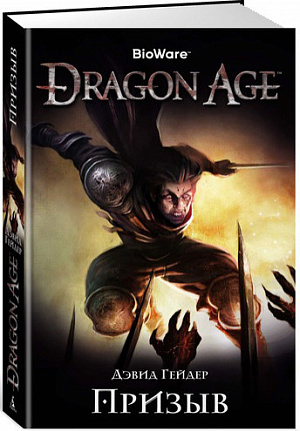 Dragon Age: Призыв фото