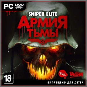 Sniper Elite Армия Тьмы (Sniper Elite Zombie Nazi Army) (PC-Jewel)