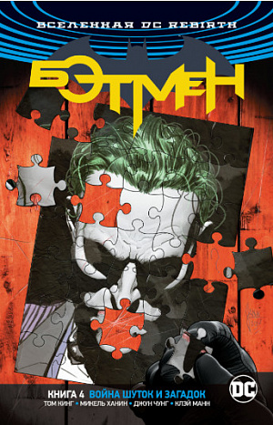 Вселенная DC. Rebirth. Бэтмен. Книга 4. Война Шуток и Загадок (Комикс) фото