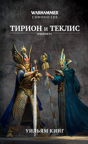 Warhammer Chronicles – Тирион и Теклис