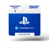 Карта пополнения электронного бумажника PlayStation Store на 2 500 рублей (Цифровая версия)