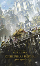 The Horus Heresy – Siege of Terra: Солнечная война