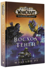 World of Warcraft – Shadowlands: Восход теней
