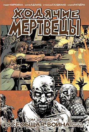 Ходячие Мертвецы. Том 20. Всеобщая война.Часть первая (Комикс) фото
