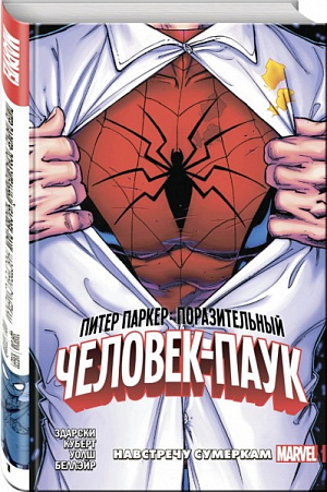 Питер Паркер: Поразительный Человек-Паук. Том 1. Навстречу сумеркам (Комикс) фото