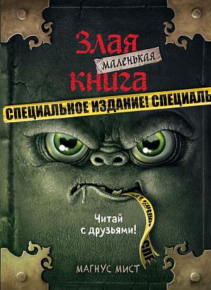 Маленькая Злая Книга – Специальное издание: Читай с друзьями!