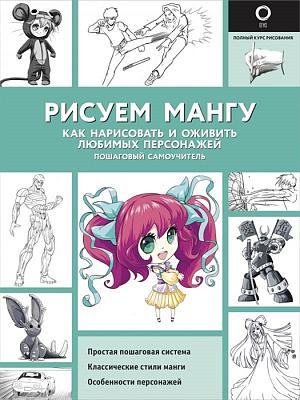 Рисуем мангу – Как нарисовать и оживить любимых персонажей. Пошаговый самоучитель