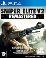 Sniper Elite V2 Remastered. Стандартное издание (PS4)