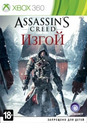 Assassin's Creed Изгой (Xbox360)