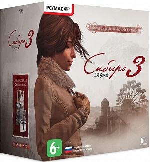 Сибирь 3 Коллекционное издание (PC) от GamePark.ru