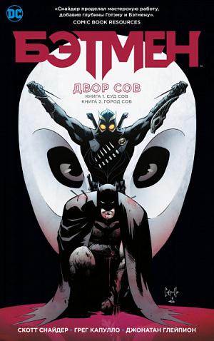 Бэтмен: Двор Сов фото