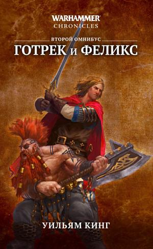 Warhammer Chronicles – Готрек и Феликс (Второй омнибус)