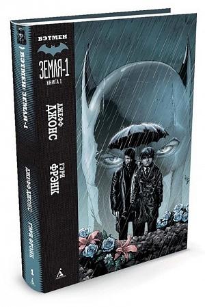 Бэтмен. Земля-1. Книга 1 (Комиксы) от GamePark.ru