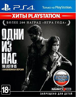 Одни из нас. Обновленная версия (Хиты PlayStation) (PS4) фото