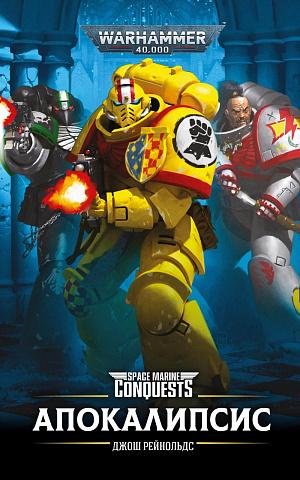 Warhammer 40 000 – Апокалипсис
