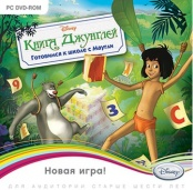Книга Джунглей. К школе с Маугли (PC-Jewel)