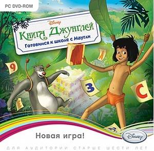 Книга Джунглей. К школе с Маугли (PC-Jewel) от GamePark.ru