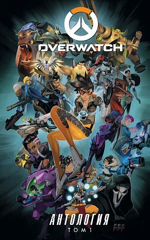 Overwatch – Антология (Том 1) (полная)