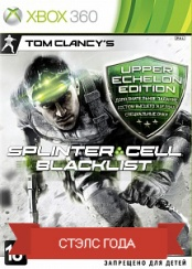 Splinter Cell: Blacklist Upper Echelon Edition (Xbox 360) (GameReplay)