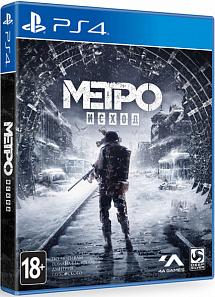 Купить Metro: Исход (Exodus). Стандартное издание (PS4) — Интернет магазин GamePark