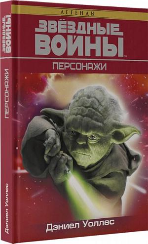 Энциклопедия Звёздные войны: Персонажи фото