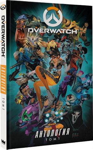 Overwatch: Антология. Том 1 (Комикс)