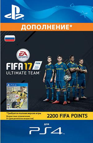 Дополнение FIFA 17 - 2 200 Points (PS4-цифровая версия) фото