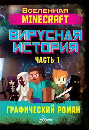 Графический роман Minecraft – Вирусная история (Часть 1)