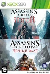 Комплект Assassin's Creed IV: Черный Флаг + Assassin's Creed: Изгой (Xbox360) (GameReplay)