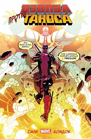 Дэдпул против Таноса (Комиксы) фото