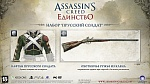 Скриншот Assassin's Creed: Единство Special Edition (PS4), 2