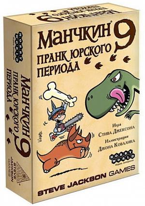 Настольная игра Манчкин 9 – Пранк юрского периода фото
