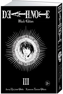 Death Note. Black Edition. Книга 3 (Комикс)