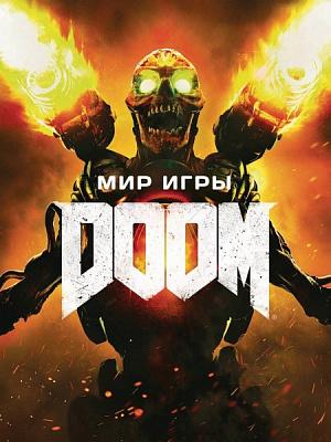 """Купить Артбук. """"мир Игры Doom"""""""