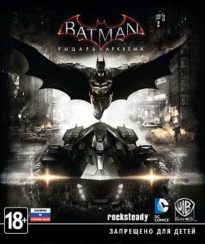 Batman: Рыцарь Аркхема (XboxOne)