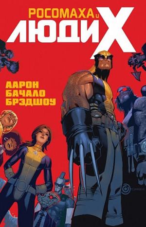 Росомаха и Люди Икс. Том 1 (Комикс) фото
