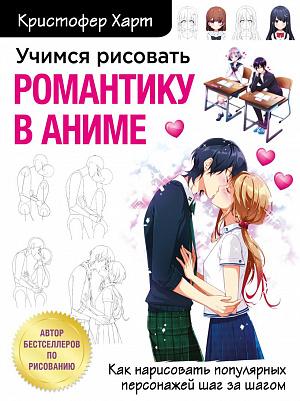 Учимся рисовать романтику в аниме – Как нарисовать популярных персонажей шаг за шагом
